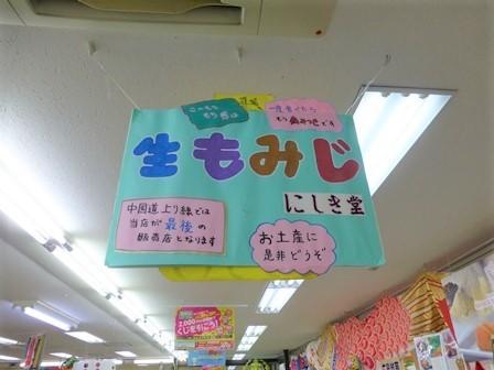 宝塚北SA (9)