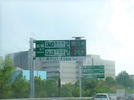 宝塚北SA (14)