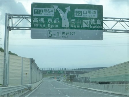 宝塚北SA (16)