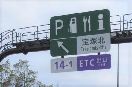 宝塚北SA (23)