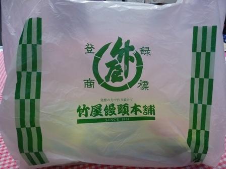 竹屋饅頭2