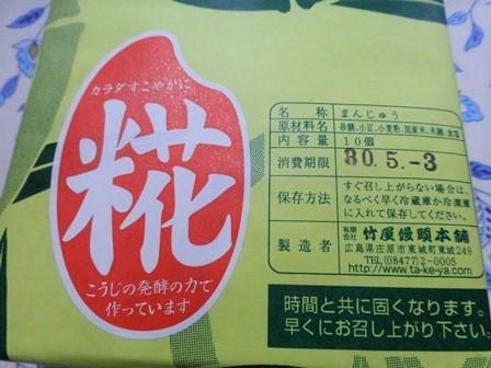 竹屋饅頭5