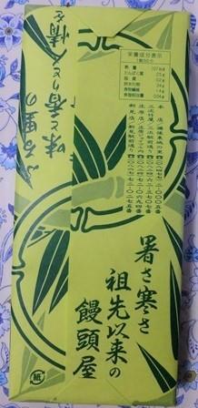 竹屋饅頭6