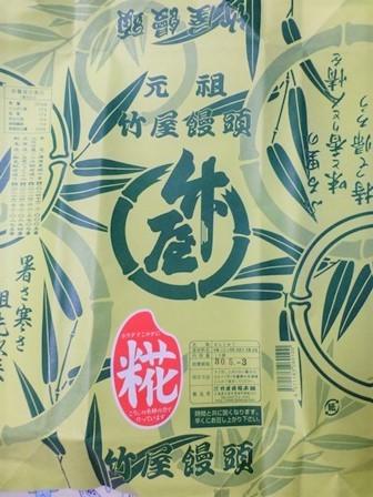 竹屋饅頭8