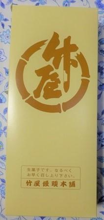 竹屋饅頭9