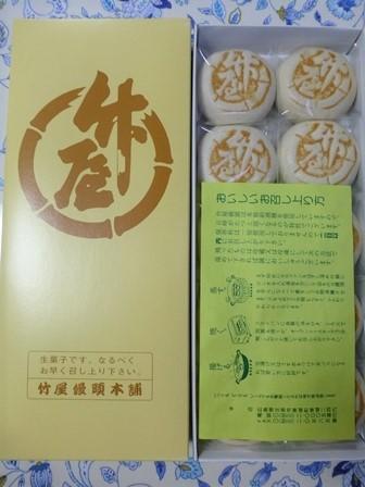 竹屋饅頭10