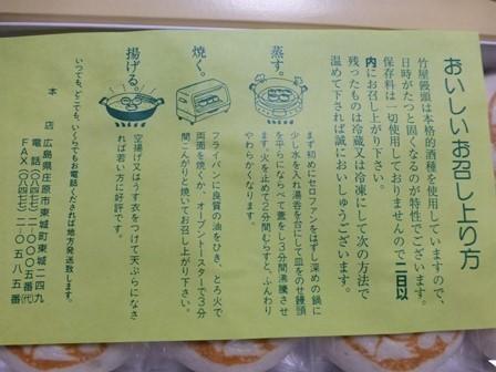 竹屋饅頭11