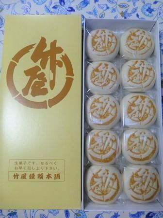 竹屋饅頭12