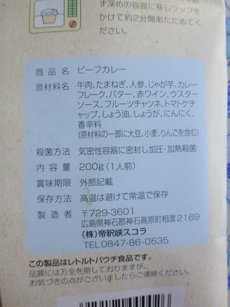 帝釈峡ビーフカレー 7