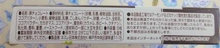 キットカットもみぢ饅頭味3
