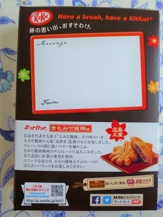 キットカットもみぢ饅頭味7