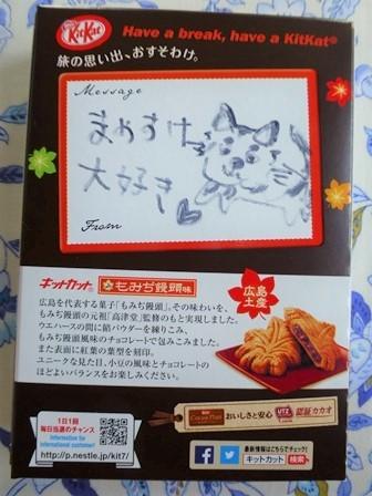 キットカットもみぢ饅頭味8