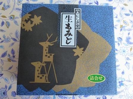 にしき堂生もみじ (2)