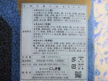 にしき堂生もみじ (4)