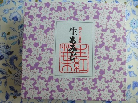 にしき堂生もみじ (5)