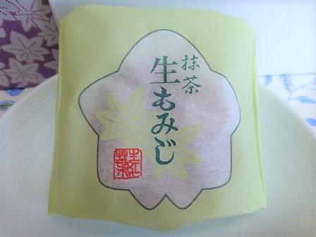 にしき堂生もみじ (11)