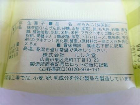 にしき堂生もみじ (12)