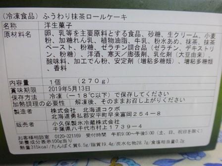 上林春松抹茶ケーキ3