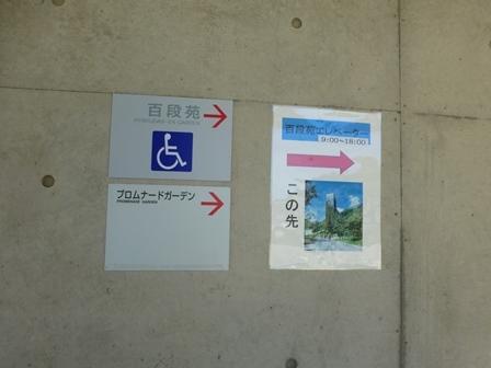 淡路夢舞台百段苑19