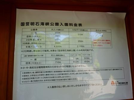明石海峡公園5