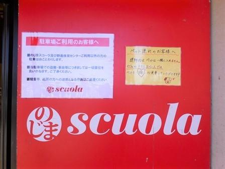 のじまスコーラ19