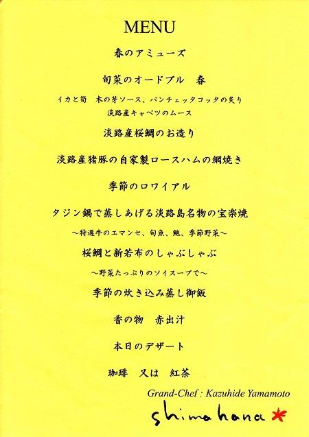 2018島花夕食10
