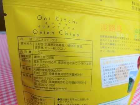 Oni-Kitch (17)