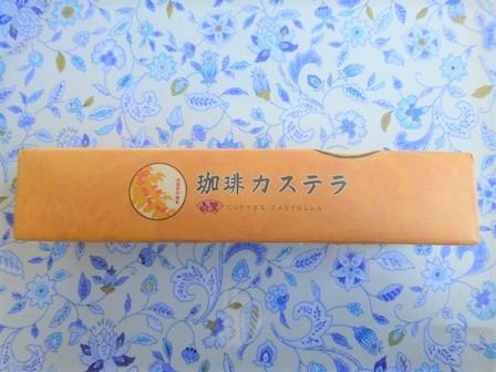 成田珈琲カステラ (3)