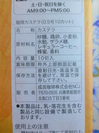 成田珈琲カステラ (5)