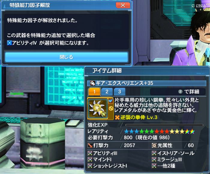 pso20180414_194031_015.png