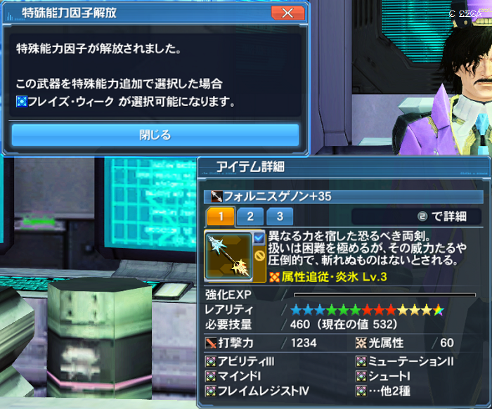 pso20180414_194302_016.png