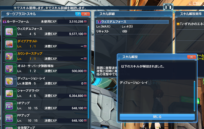 pso20180504_221349_005.png