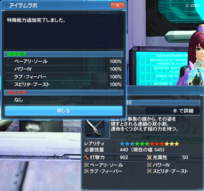 pso20180610_234643_003.png