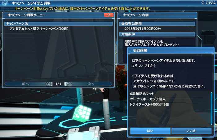 pso20180703_194345_002.png