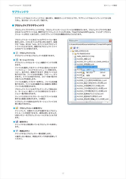 HTH4ユーザーズマニュアル Ver5 p17