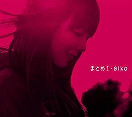 『aiko』三大名曲「カブトムシ」「花火」