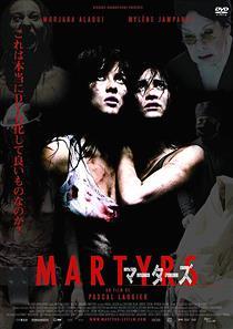 ワイ、『マーターズ』とか言う「ホラー映画」を見て後悔する