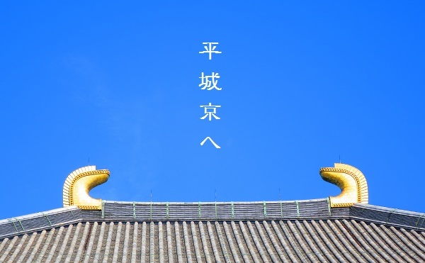 IMG_5420平城京へ