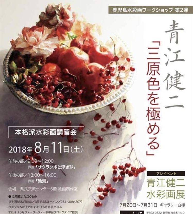 あ青江健二個展2
