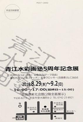 青江画塾展2018B