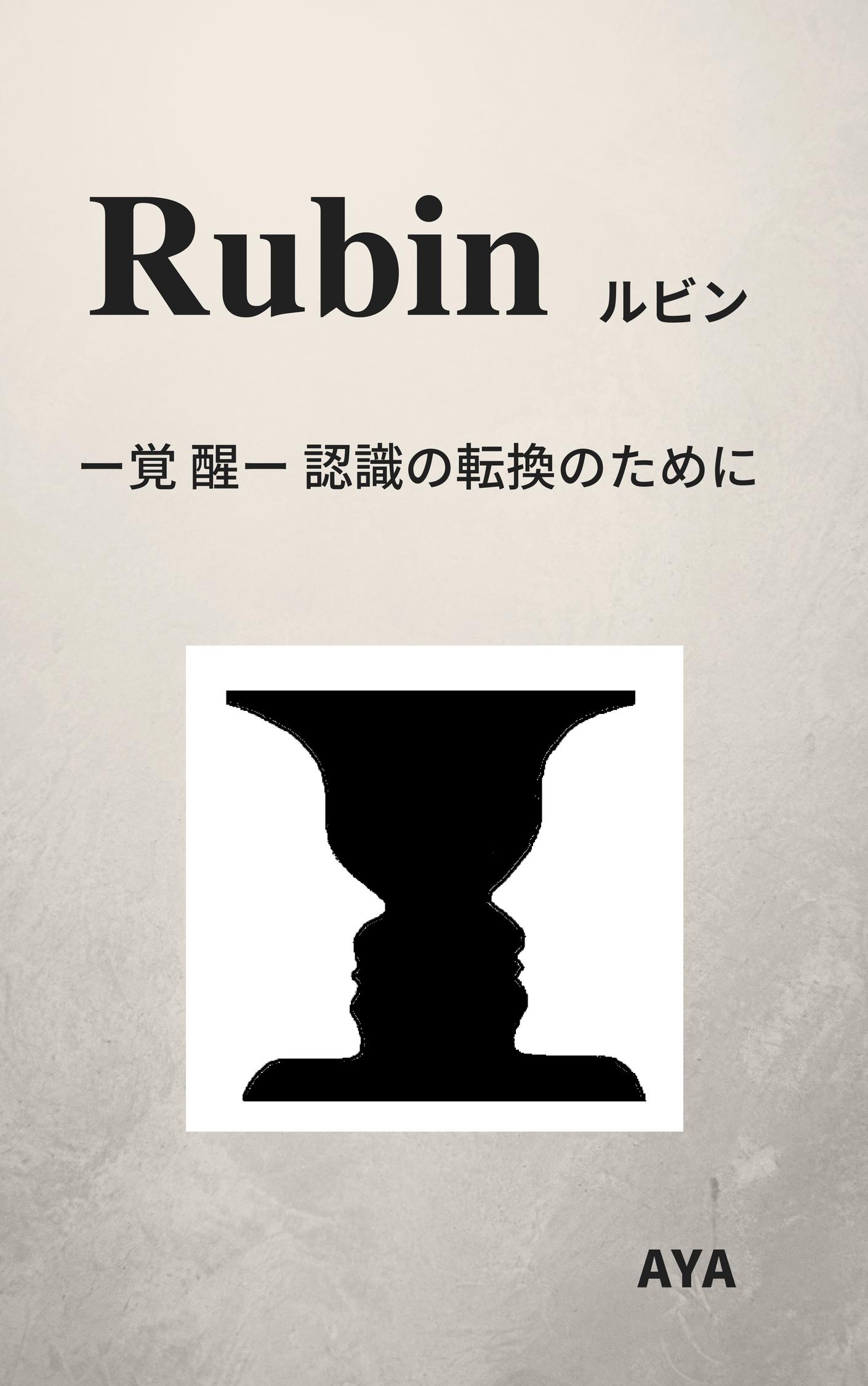 Rubin.jpg