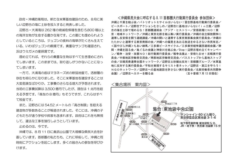 0811辺野古東京集会02[1]