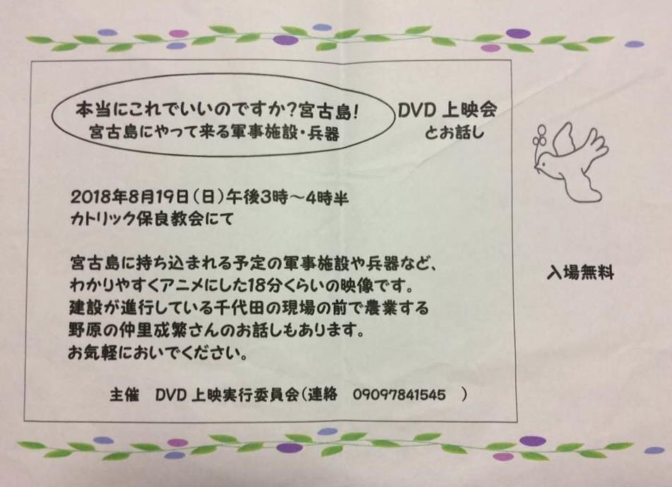0819DVD上映会チラシ