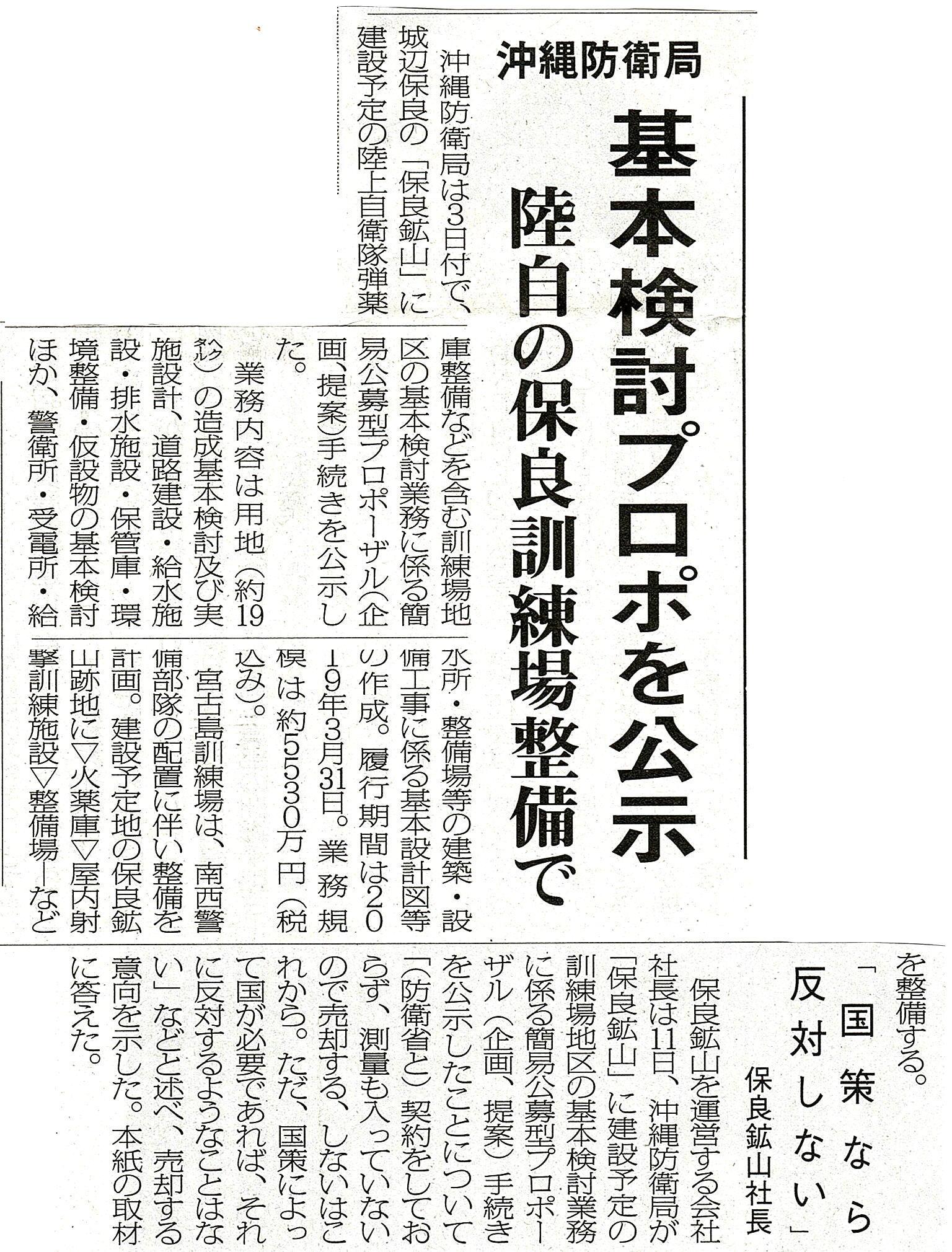 miyakomainichi2018 08121