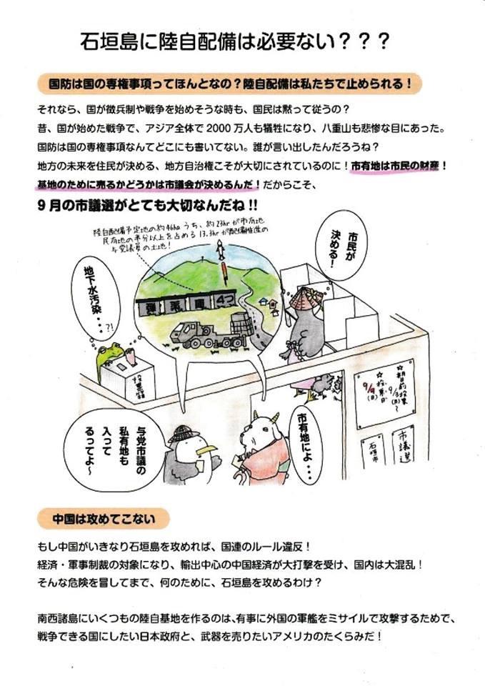石垣市民連絡会5号チラシ表