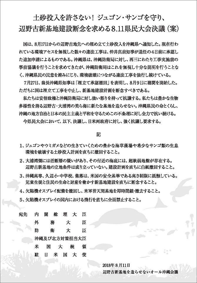 県民大会決議