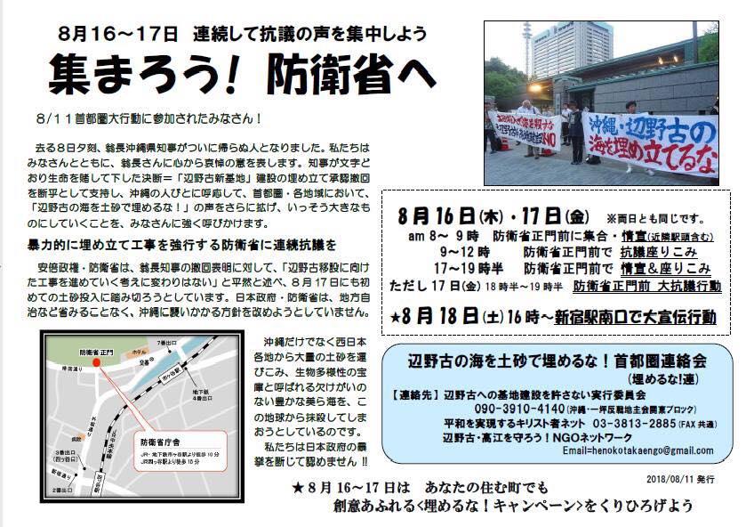 0816-17防衛省行動チラシ