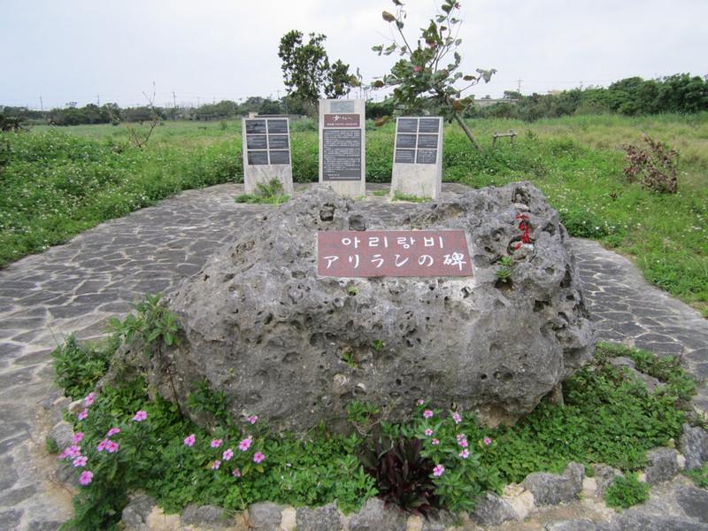 アリランの碑