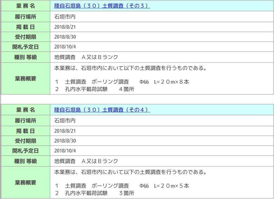 土質調査3-4