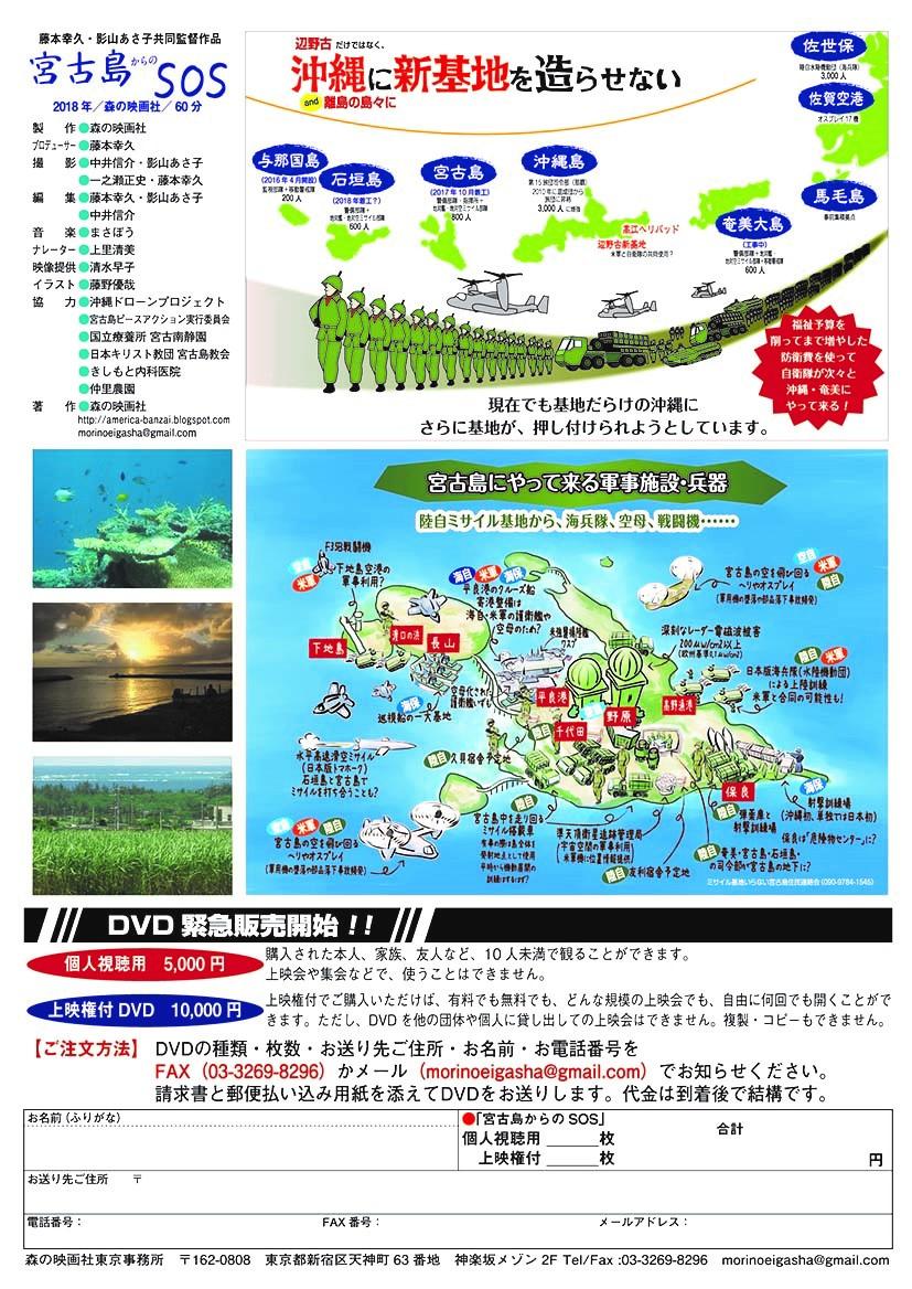 宮古島からのSOS02
